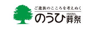 のうひ葬祭ロゴ